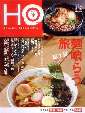 Ho20101025_vol37