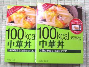 100kcal_4
