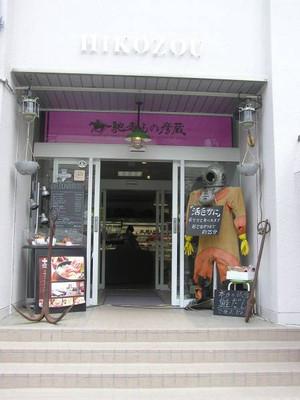 Hikozou
