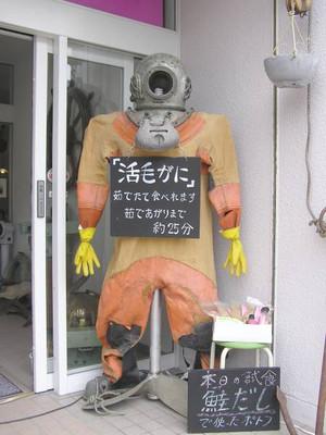 Hikozou_2